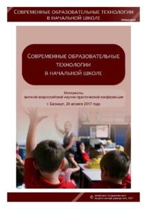 СОТ В НШ(prot).pdf